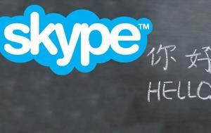 Μετάφραση, Ιαπωνική, Skype, metafrasi, iaponiki, Skype