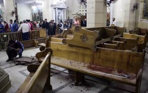 Αίγυπτος -, Χριστιανοί, ISIS, Βίντεο, aigyptos -, christianoi, ISIS, vinteo