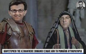 Κωνσταντίνος Ταχτσίδης, Γερά Πιλάτε Βάστα Καϊάφα, konstantinos tachtsidis, gera pilate vasta kaiafa
