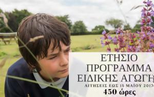 Ετήσιο, Ειδική Αγωγή, Εκπαίδευση 450, etisio, eidiki agogi, ekpaidefsi 450
