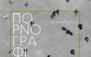 Πορνογραφία, Simon Stephens, pornografia, Simon Stephens
