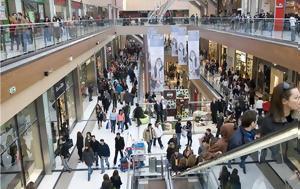 Πανικός, Mall, Ελλάδα - Πού, panikos, Mall, ellada - pou