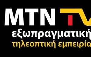 MTN TV Go, Αλλάζει, MTN TV Go, allazei