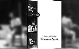 Μαρία Φακίνου, Ραδιοτηλεόραση, Ανατομία Κόρης, maria fakinou, radiotileorasi, anatomia koris