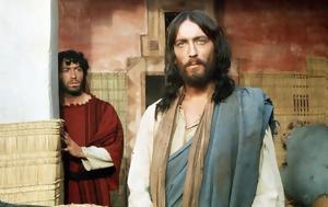 Ιησού Χριστού …, iisou christou …