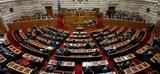 Πέρασε, Ολομέλεια, ΣΥΡΙΖΑ, ΑΝ ΕΛ,perase, olomeleia, syriza, an el