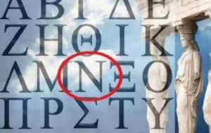 """Το γνώριζες; - Τι σε αναγκάζει να κάνεις συνεχώς το γράμμα """"Ν"""" της ελληνικής γλώσσας;"""