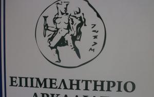 Εκδήλωση, ΤΑΠΤοΚ, Τρίπολη, ekdilosi, taptok, tripoli
