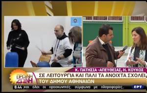 Ανοιχτά Σχολεία, Δήμο Αθηναίων, anoichta scholeia, dimo athinaion
