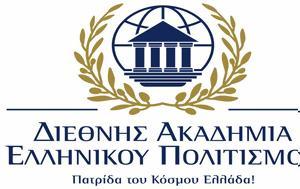 Ίδρυση, Διεθνούς Ακαδημίας Ελληνικού Πολιτισμού, idrysi, diethnous akadimias ellinikou politismou