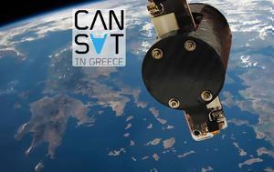 CanSat, Greece 2017, Διαγωνισμός, CanSat, Greece 2017, diagonismos