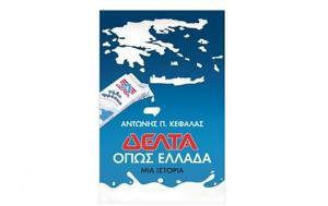 Παρουσιάζεται, Λιβάνη, Δέλτα - Όπως Ελλάδα, parousiazetai, livani, delta - opos ellada