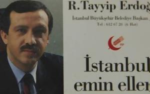 Ερντογάν, 1994, Σταύρου Θεοδωράκη, erntogan, 1994, stavrou theodoraki