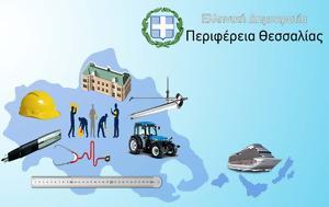Εγκρίθηκαν, ϋπολογισμού 557, Θεσσαλία, egkrithikan, ypologismou 557, thessalia