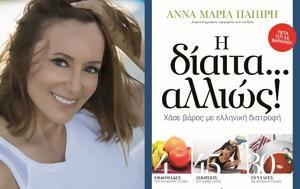 Κέρκυρα, Δίαιτα, Κερκυραία Άννα -Μαρία Παπίρη, kerkyra, diaita, kerkyraia anna -maria papiri
