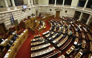 Ερώτηση, Βουλή, Παπαγεωργίου, erotisi, vouli, papageorgiou