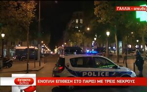 Πυροβολισμοί, Παρίσι, Νεκρoί, ΙSIS, pyrovolismoi, parisi, nekroi, iSIS