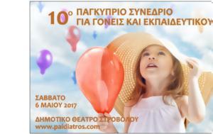 10ο, Παγκύπριο Συνέδριο, Γονείς, Εκπαιδευτικούς, 10o, pagkyprio synedrio, goneis, ekpaideftikous