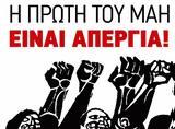 ΕΛΜΕ ΚΙ, 1η Μάη,elme ki, 1i mai