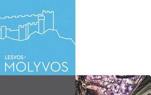 Λέσβος, Νέο ΔΣ, Μολύβου, lesvos, neo ds, molyvou