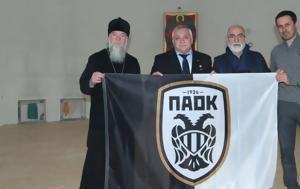 Αναχώρησε, ΠΑΟΚ +vid, anachorise, paok +vid