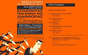 Εκδήλωση, Θεσσαλονίκη, 22 Απριλίου, ekdilosi, thessaloniki, 22 apriliou