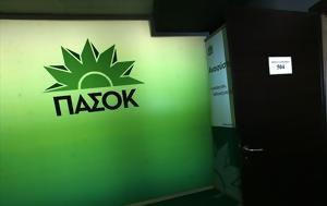 Συνεδρίαση, ΚΠΕ, ΠΑΣΟΚ, Σάββατο, synedriasi, kpe, pasok, savvato