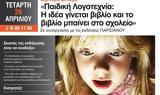Σεμινάριο, Παιδική Λογοτεχνία,seminario, paidiki logotechnia