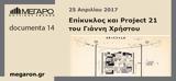 Eπίκυκλος, Project 21, Γιάννη Χρήστου,Epikyklos, Project 21, gianni christou
