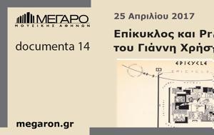 Eπίκυκλος, Project 21, Γιάννη Χρήστου, Epikyklos, Project 21, gianni christou
