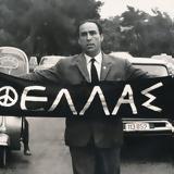 Γρηγόρης Λαμπράκης, 21η Απριλίου,grigoris labrakis, 21i apriliou