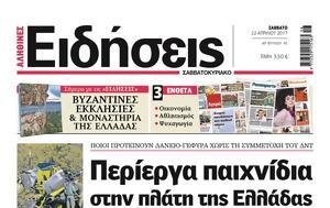 Ειδήσεις, Σαββατοκύριακου, eidiseis, savvatokyriakou