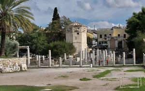 Παγκόσμια, Κυριακή, Ρωμαϊκή Αγορά [πρόγραμμα], pagkosmia, kyriaki, romaiki agora [programma]