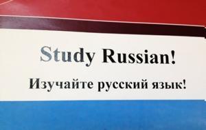 Προσλαμβάνονται, Ρώσικα, proslamvanontai, rosika