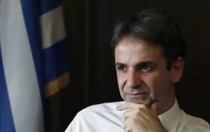 Μητσοτάκης, Τσίπρα, 4ο Μνημόνιο –, Ελλάδα, Κυβέρνηση, mitsotakis, tsipra, 4o mnimonio –, ellada, kyvernisi