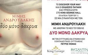 Μίμης Ανδρουλάκης, Τρίτη, Δυο, mimis androulakis, triti, dyo