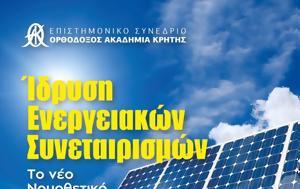 Χανιά, Ίδρυση Ενεργειακών Συνεταιρισμών, chania, idrysi energeiakon synetairismon