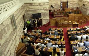 Συνεδριάζει, Τρίτη, Δημοκρατικής Συμπαράταξης, synedriazei, triti, dimokratikis sybarataxis