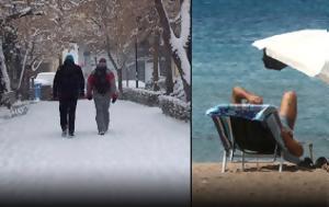 Από τα χιόνια... στους 30 βαθμούς την ερχόμενη εβδομάδα