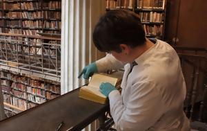 Οι μυρωδιές των βιβλίων αποκαλύπτουν την ταυτότητά τους
