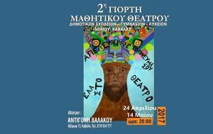 2η Γιορτή Μαθητικού Θεάτρου, Καβάλας, 2i giorti mathitikou theatrou, kavalas