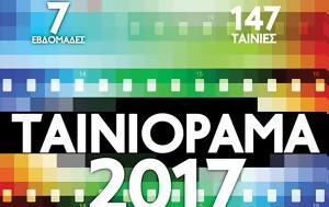 Ταινιόραμα 2017, 18 Μαΐου, 5 Ιουλίου, Άστυ, tainiorama 2017, 18 maΐou, 5 iouliou, asty