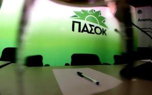 ΠΑΣΟΚ, Κ Ε, – Πρωτοβουλίες, Συνεδρίου, pasok, k e, – protovoulies, synedriou