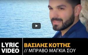 Μπράβο, Έχει, Βασίλης Κοττής [video], bravo, echei, vasilis kottis [video]