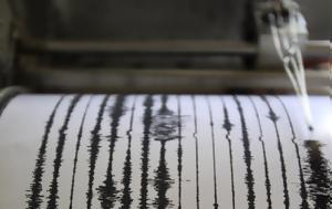 Χιλή, Σεισμός 69 Ρίχτερ – Προληπτική, chili, seismos 69 richter – proliptiki