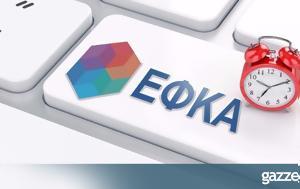 Σήμερα, ΕΦΚΑ Μαρτίου, Παρασκευή, simera, efka martiou, paraskevi