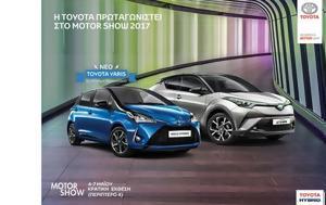 Toyota, Motor Show Cyprus 2017