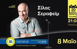 Σίλας Σεραφείμ – 20, Stand Up, Μικρό Παλλάς, silas serafeim – 20, Stand Up, mikro pallas