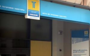 Ταχυδρομικό Ταμιευτήριο Eurobank, 4 500παιδιά, tachydromiko tamieftirio Eurobank, 4 500paidia