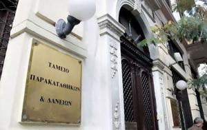 Ταμείου Παρακαταθηκών, Δανείων, tameiou parakatathikon, daneion
